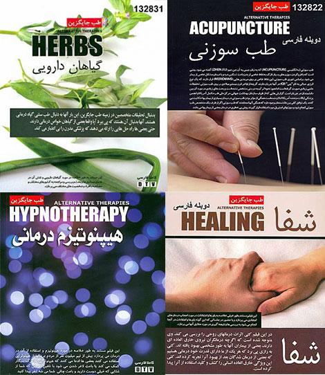 دانلود دوبله فارسی مستند طب جایگزین Alternative Medicine