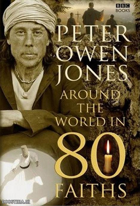 دانلود مستند دور دنیا در 80 مذهب Around the World in 80 Faiths
