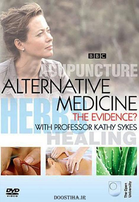 دانلود مستند درمانهای جایگزین BBC: Alternative Medicine