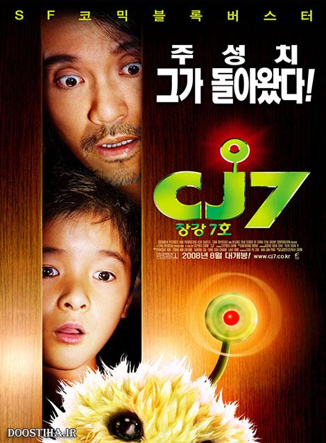 دانلود فیلم سیجی7 با دوبله فارسی CJ7 2008