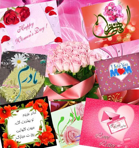 کارت تبریک روز مادر، کارت پستال روز همسر، تبریک ولادت حضرت فاطمه