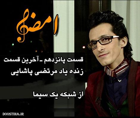 دانلود مصاحبه با مرتضی پاشایی در ویژه برنامه تلویزیونی امضا