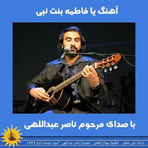 دانلود آهنگ فاطمه بنت نبی (ص) با صدای زنده یاد ناصر عبداللهی