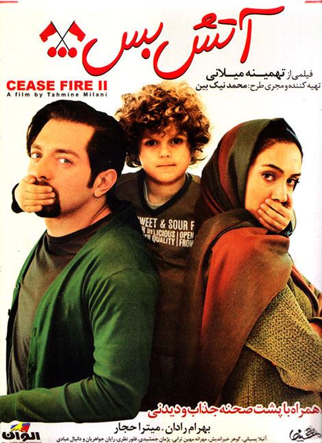 دانلود فیلم آتش بس 2 با لینک رایگان و کیفیت عالی