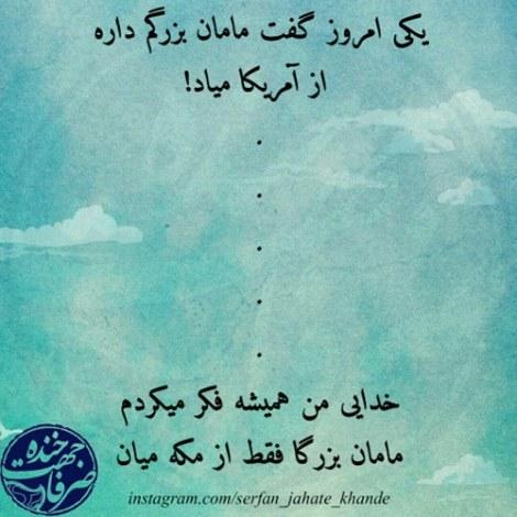 جملات بامزه و شوخی های خنده دار و لطیفه خلاقانه ایرانیان