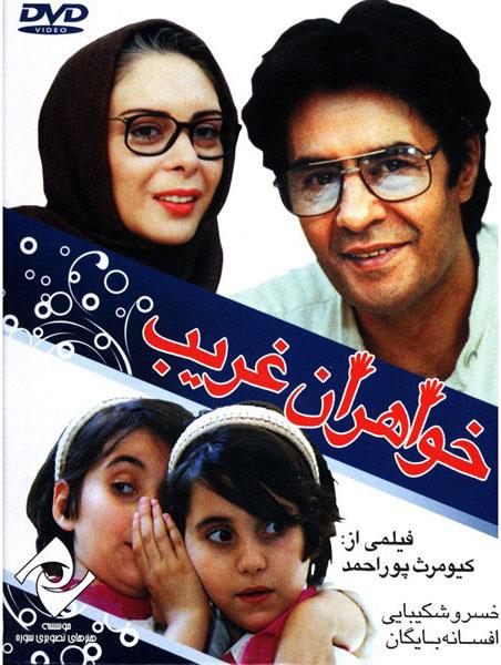 دانلود فیلم خواهران غریب با کیفیت عالی