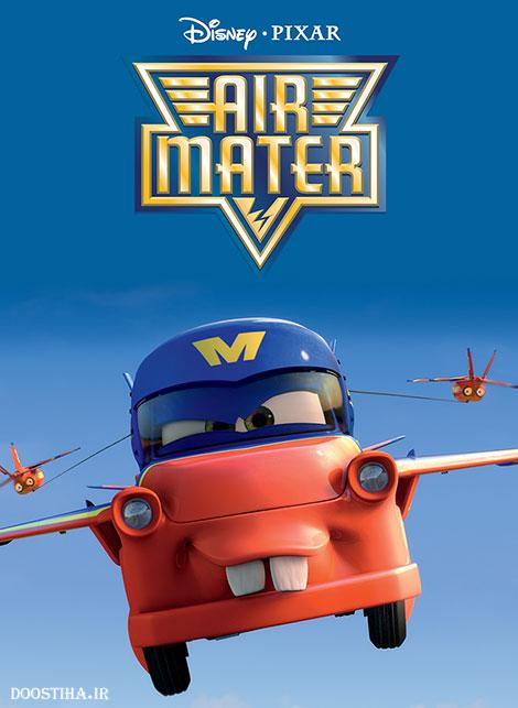 دانلود دوبله فارسی انیمیشن ماتر پرنده Air Mater 2011