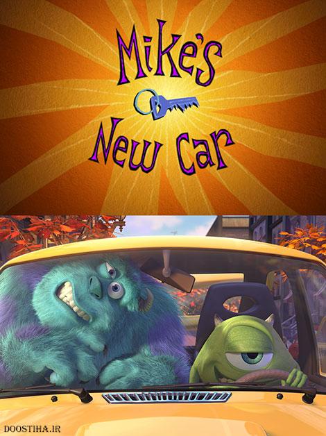دانلود دوبله فارسی انیمیشن کوتاه Mike's New Car 2002