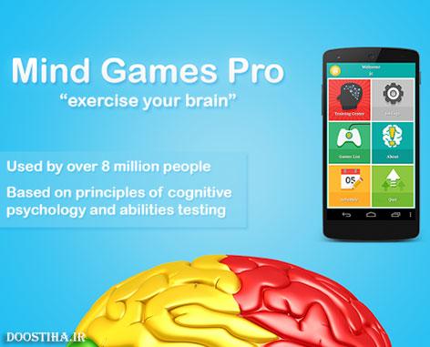 دانلود بازیهای ذهنی Mind Games Pro v1.9.9