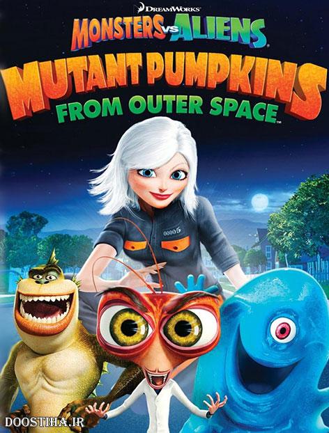 دانلود دوبله فارسی انیمیشن Monsters vs Aliens: Mutant Pumpkins from Outer Space 2009