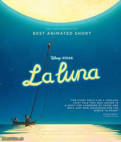 دانلود انیمیشن کوتاه پیکسار به نام ماه Pixar: La Luna 2011
