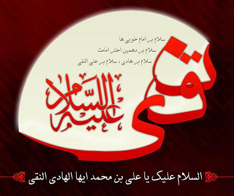 اس ام اس شهادت امام علی النقی (ع)، پیامک تسلیت سالروز شهادت امام هادی علیه السلام