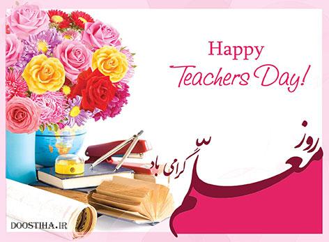 اس ام اس روز معلم, پیامک شهادت استاد مطهری, جملات تبریک