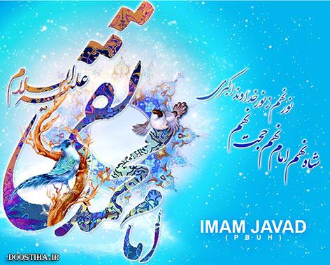 اس ام اس تبریک ولادت امام محمد تقی (ع) 9 اردیبهشت 1394