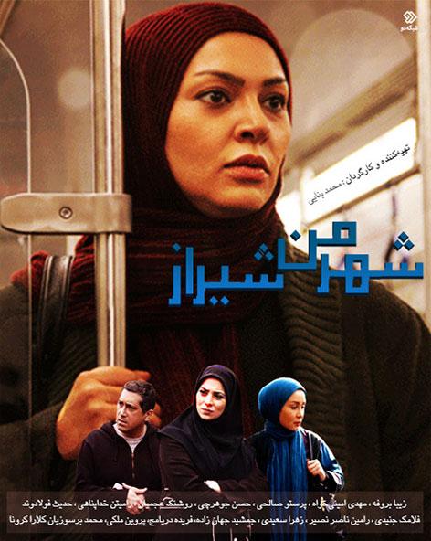 دانلود رایگان سریال شهر من شیراز با لینک مستقیم و کیفیت عالی