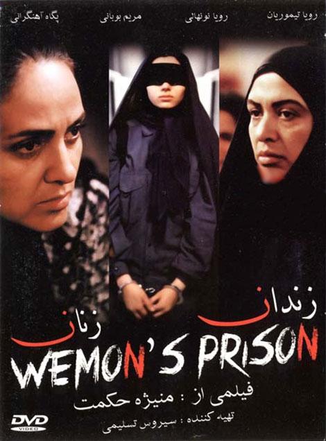 دانلود فیلم زندان زنان با لینک رایگان و کیفیت عالی