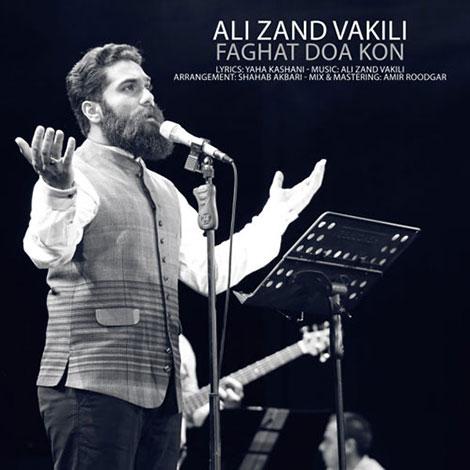 دانلود آهنگ تیتراژ برنامه تلویزیونی امشب با صدای علی زند وکیلی