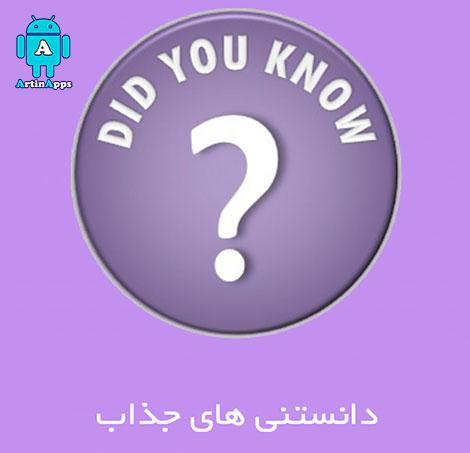 دانلود اپلیکیشن فارسی دانستنی های جذاب ویژه اندروید