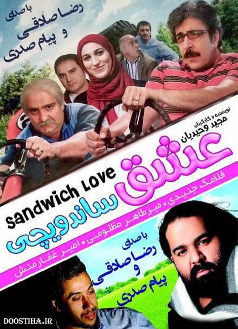 دانلود فیلم عشق ساندویچی با کیفیت عالی