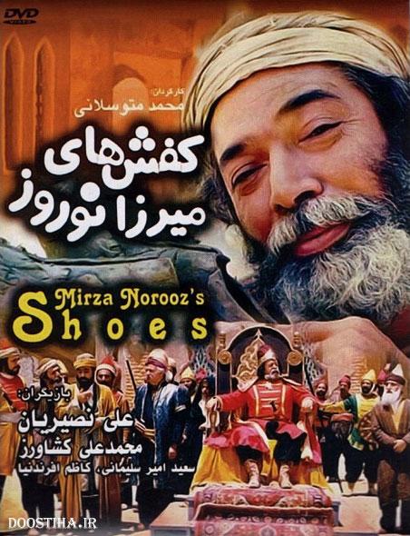 دانلود فیلم کفش های میرزا نوروز با کیفیت عالی