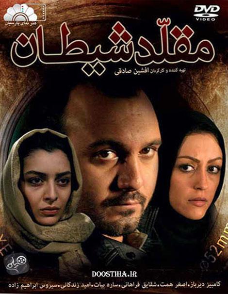 دانلود فیلم مقلد شیطان با لینک مستقیم و کیفیت عالی