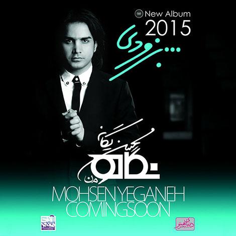 دانلود دموی آلبوم جدید محسن یگانه به نام نگاه