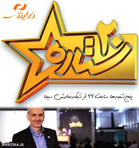 دانلود مسابقه تلویزیونی ستاره 20 با کیفیت عالی