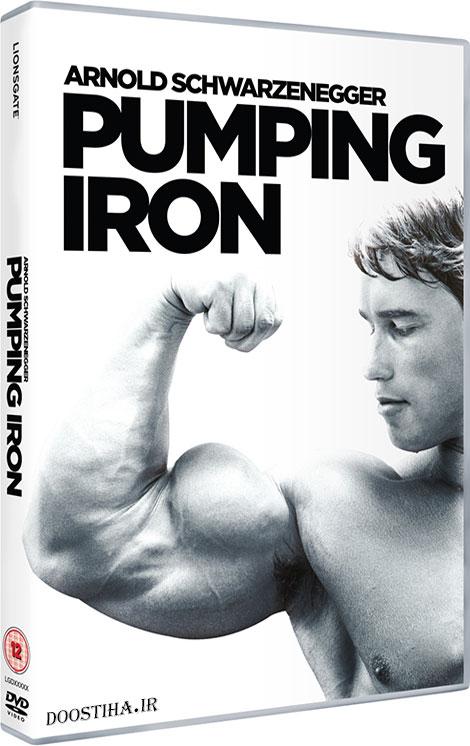 دانلود مستند پمپاژ آهن با زیرنویس فارسی Pumping Iron 1977