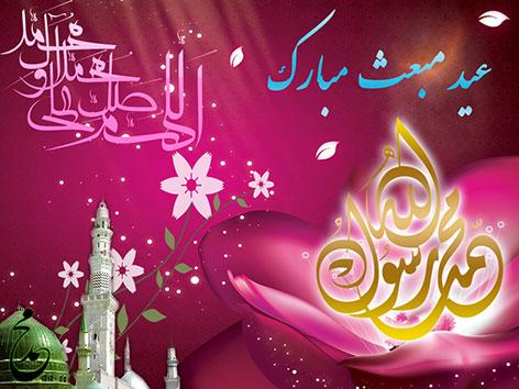 اس ام اس جدید عید مبعث, پیامک تبریک بعثت پیامبر, جملات زیبا مخصوص مبعث حضرت محمد