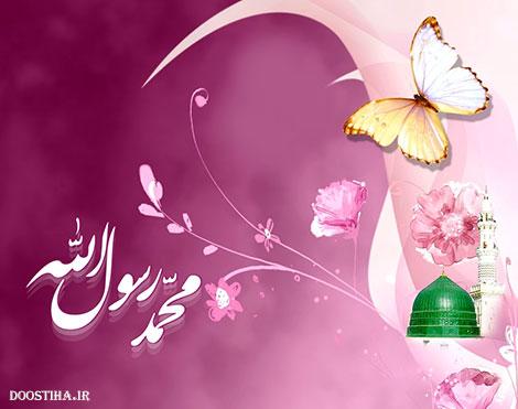 اس ام اس و پیامک های جدید ویژه عید مبعث پیامبر اردیبهشت 1394