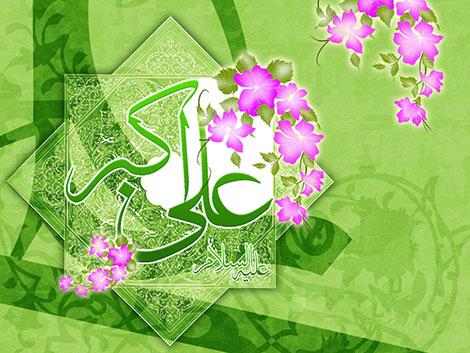 اس ام اس تبریک ولادت حضرت علی اکبر و پیامک های زیبا ویژه روز جوان 9 خرداد 94