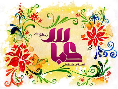 اس ام اس روز جانباز و پیامک های تبریک ولادت حضرت عباس 2 خرداد 1394