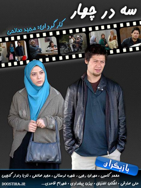 دانلود مستقیم سریال سه در چهار با لینک رایگان و کیفیت عالی