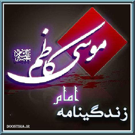 دانلود نرم افزار زندگی نامه امام موسی کاظم (ع) مخصوص اندروید
