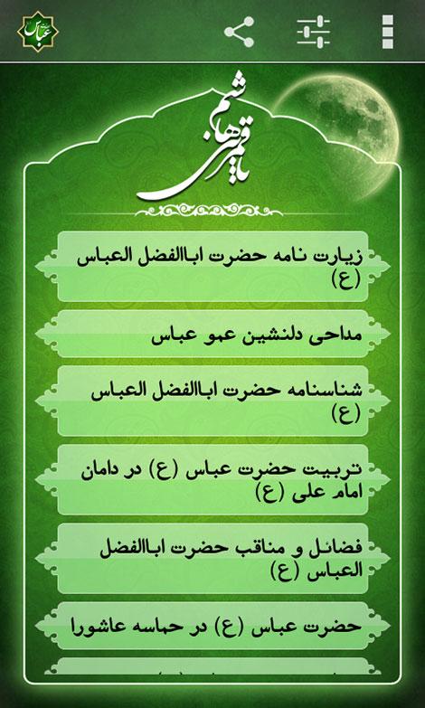 دانلود نرم افزار زندگینامه حضرت عباس (ع) مخصوص اندروید
