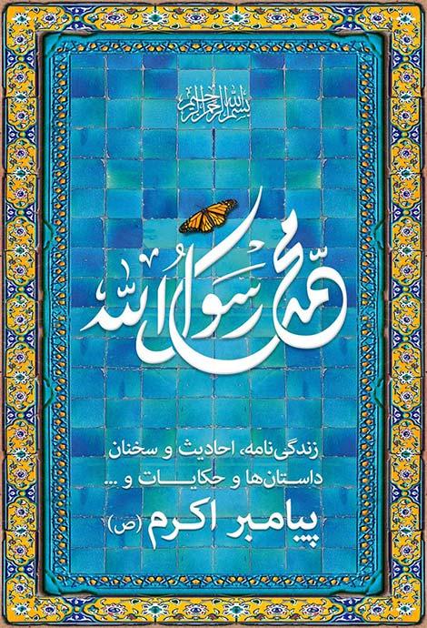 دانلود نرم افزار زندگینامه حضرت محمد (ص) به همراه فایل صوتی ویژه اندروید