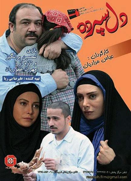دانلود فیلم دل سپرده با لینک مستقیم و کیفیت عالی