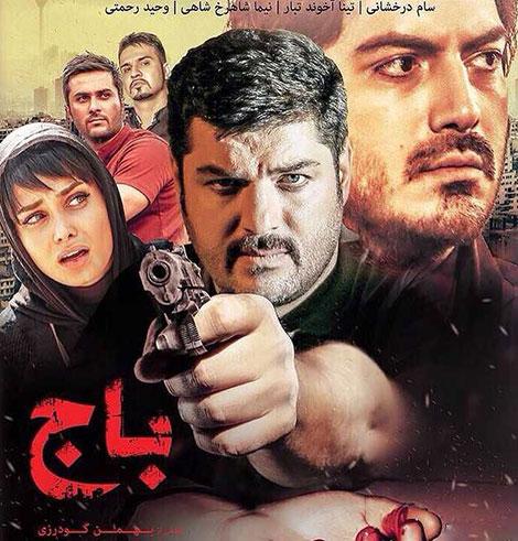 دانلود فیلم باج, فیلم باج بهمن گودرزی, دانلود رایگان فیلم باج, دانلود مستقیم فیلم باج
