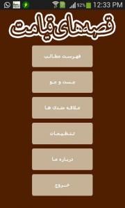 دانلود اپلیکیشن داستان های قرآنی برای اندروید