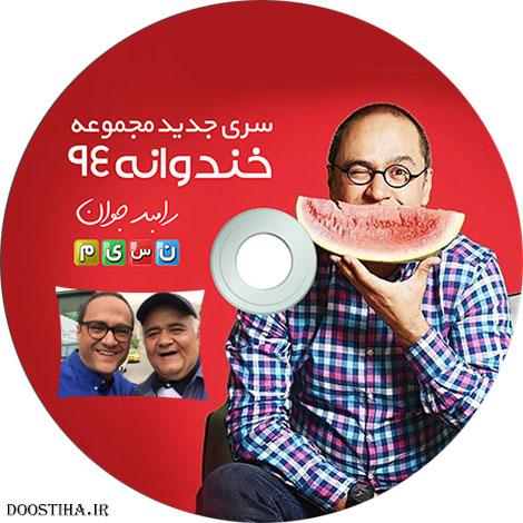 دانلود ویژه برنامه خندوانه با حضور اکبر عبدی با کیفیت عالی