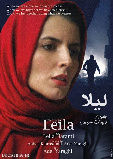 دانلود فیلم لیلا 1376, دانلود فیلم لیلا به کارگردانی داریوش مهرجویی, دانلود رایگان فیلم لیلا با لینک مستقیم