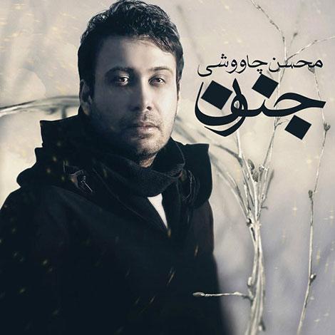 دانلود آهنگ جدید محسن چاوشی به نام جنون