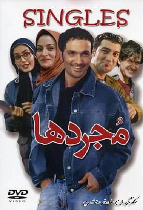 دانلود فیلم مجردها 1383 به کارگردانی اصغر هاشمی
