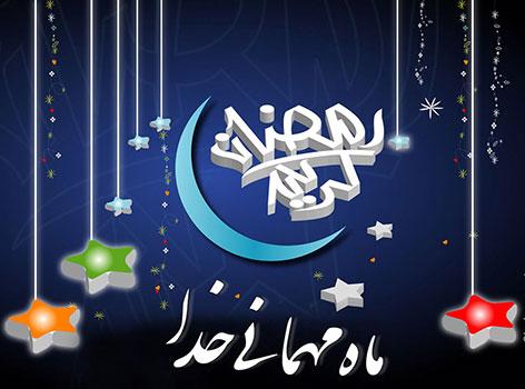 اس ام اس ماه رمضان, پیامک تبریک ماه مبارک رمضان , جملات حلول ماه رمضان 1394, اشعار زیبا ویژه آغاز ماه رمضان 1436