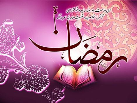 اس ام اس جدید ماه رمضان 94, پیامک ماه رمضان 1394, اشعار زیبا ویژه ماه رمضان, جملات تبریک ماه مبارک رمضان