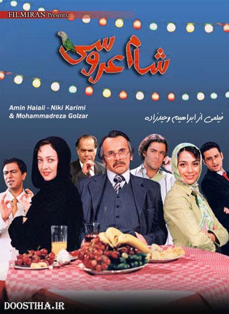 دانلود رایگان فیلم شام عروسی با لینک مستقیم و کیفیت عالی