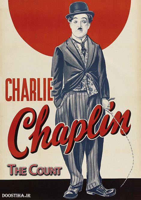 دانلود فیلم کوتاه چارلی چاپلین با نام کنت The Count 1916