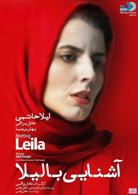 دانلود فیلم آشنایی با لیلا, دانلود مستقیم فیلم آشنایی با لیلا, دانلود رایگان فیلم آشنایی با لیلا