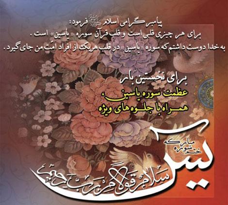 دانلود کلیپ عظمت سوره یاسین به همراه جلوه های ویژه