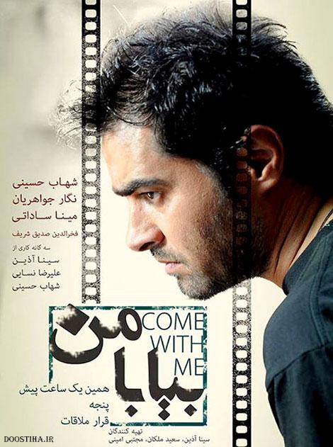 دانلود فیلم شهاب حسینی به نام بیا با من, دانلود فیلم بیا با من, دانلود رایگان